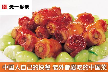 天一鄉禾中式快餐