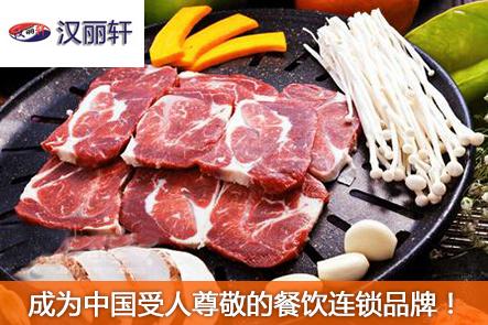 汉丽轩烤肉
