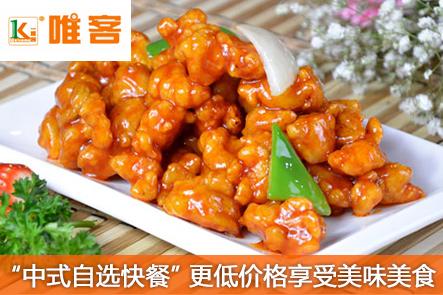 唯客中式快餐