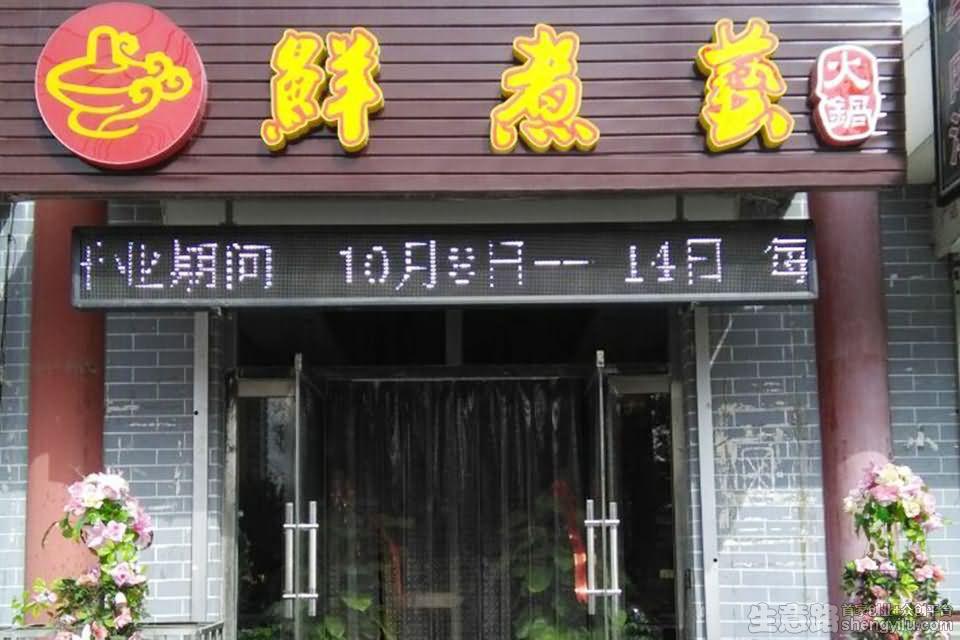 鲜煮艺火锅加盟店实拍