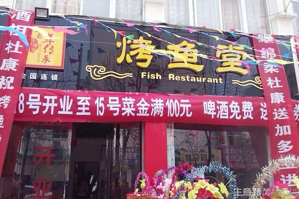 瑞余烤鱼堂加盟店实拍