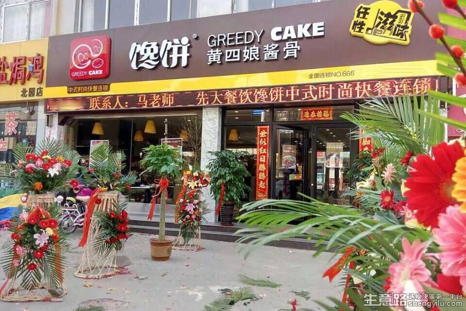 馋饼中式快餐加盟店实拍