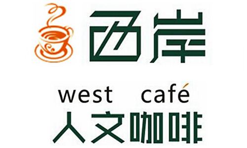 西岸人文咖啡