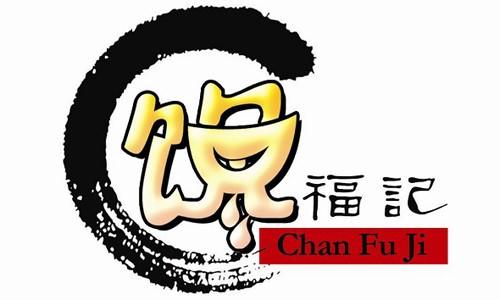 馋福记中式快餐