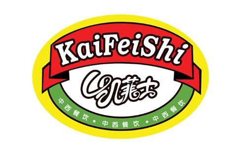 凯菲士西式快餐