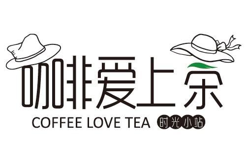 咖啡爱上茶时光小站
