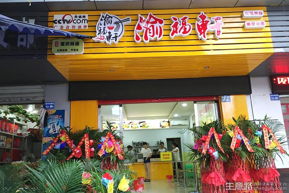 渝福轩火锅米线加盟店实拍