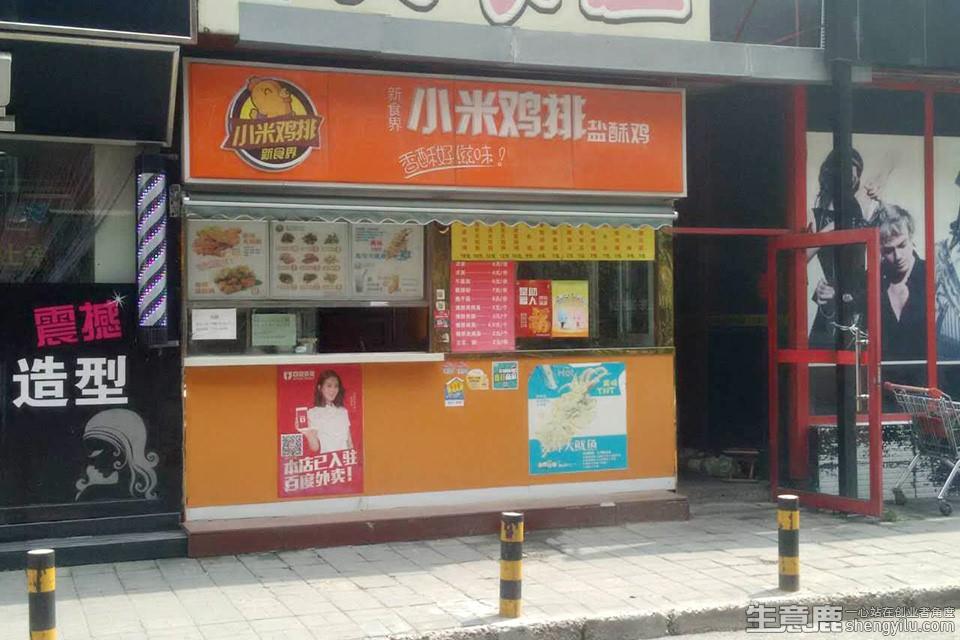 新食界小米鸡排加盟店实拍