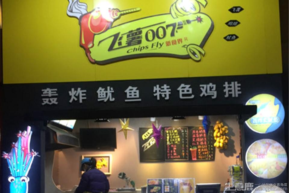 新食界飞薯007加盟店实拍