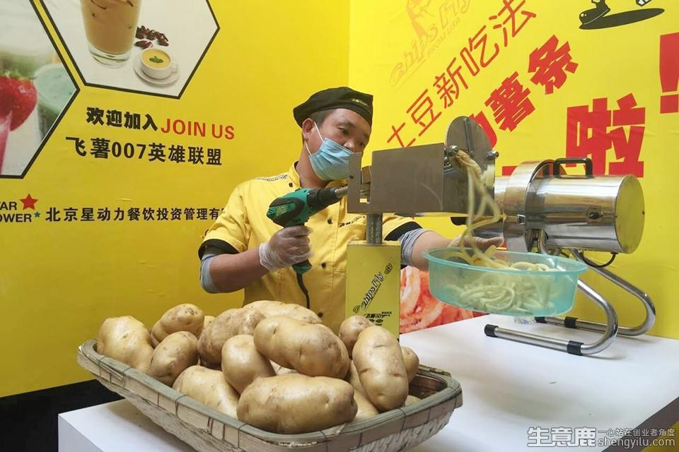 新食界飞薯007企业实拍