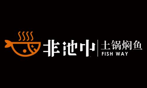 非池中土锅焖鱼