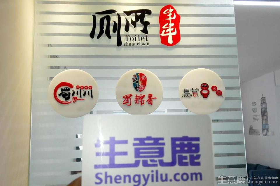 蜀川川火锅串串企业实拍