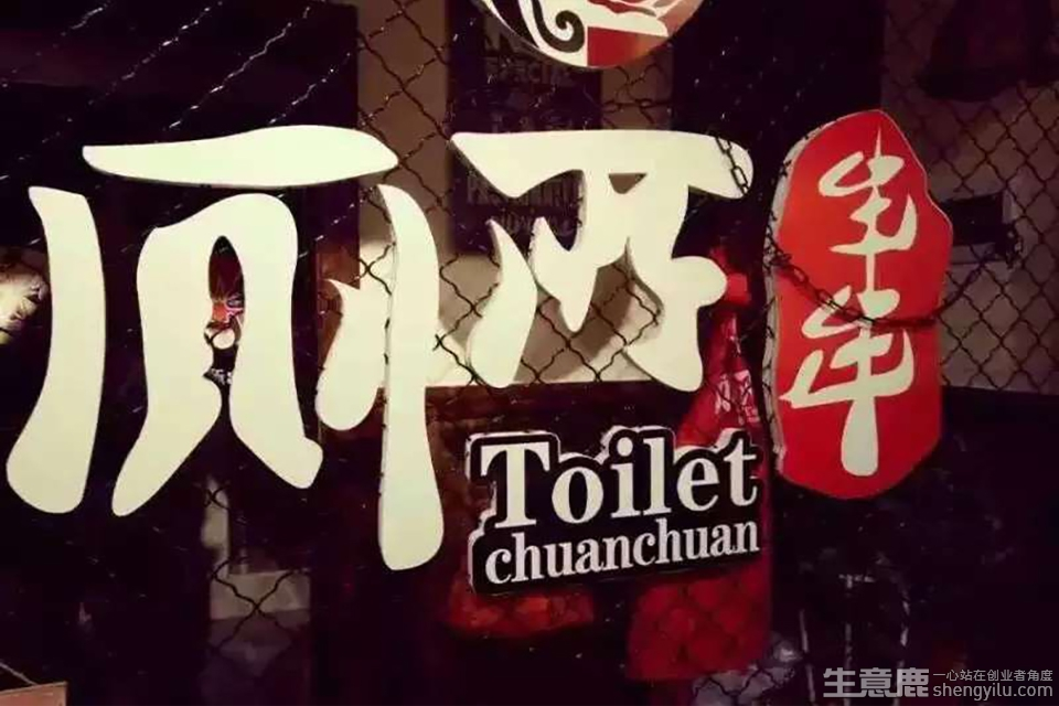 蜀川川火锅串串加盟店实拍
