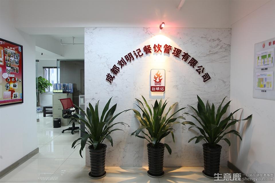 刘明记乐山烧烤企业实拍