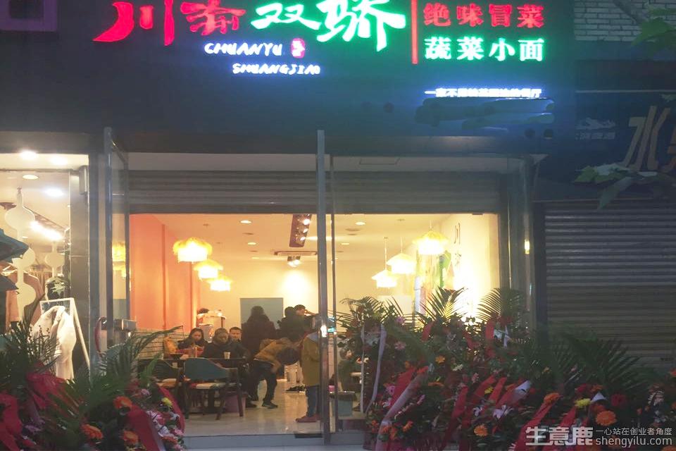 川渝双骄冒菜小面加盟店实拍