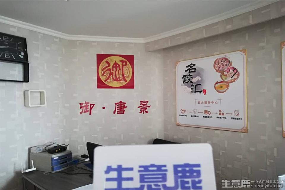 鲁汁御·御唐景水饺企业实拍