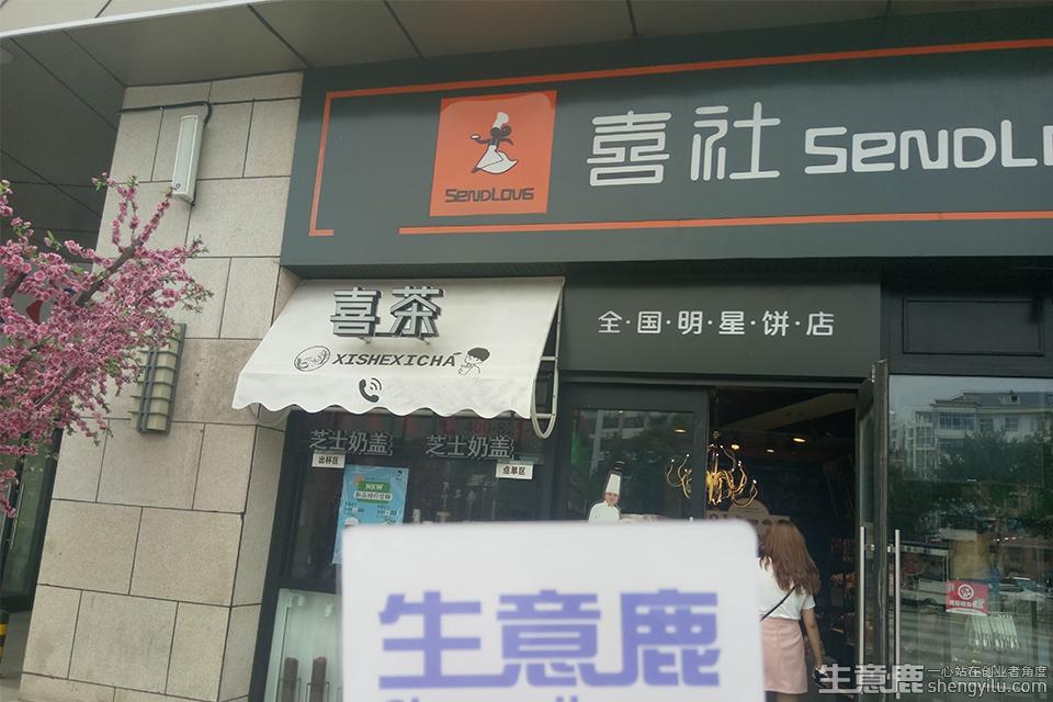 喜社喜茶加盟店实拍