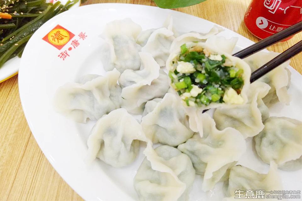 鲁汁御·御唐景水饺项目实拍大图