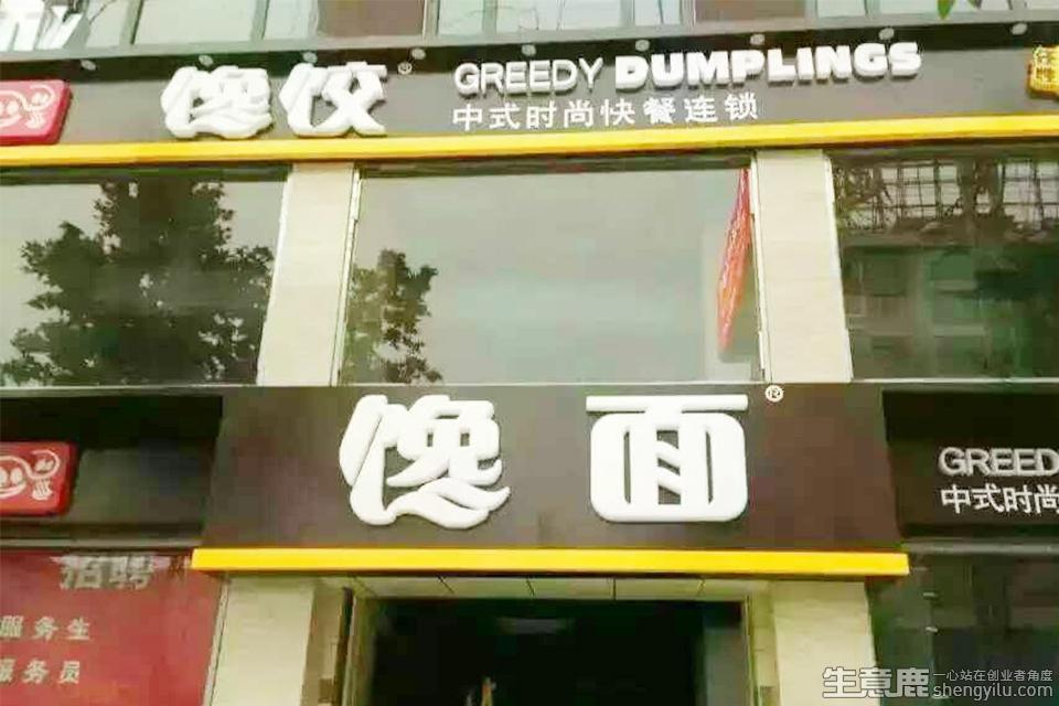 馋饺加盟店实拍