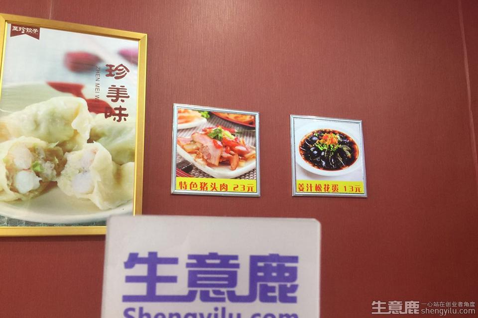 至珍饺子加盟店实拍