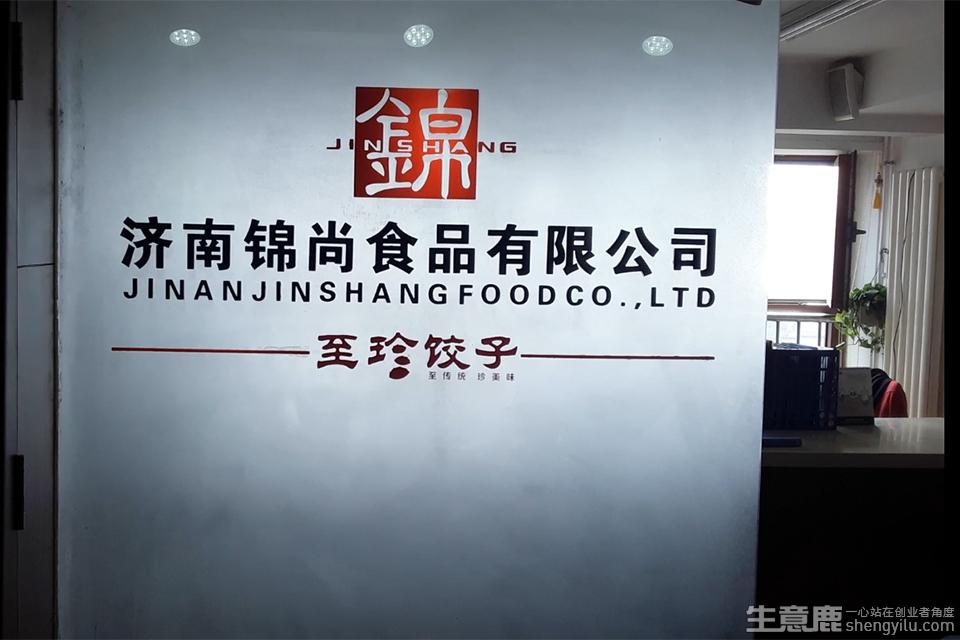 至珍饺子企业实拍