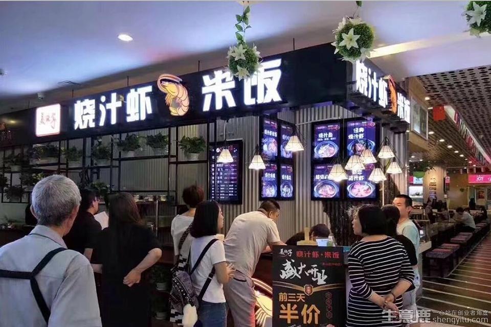 美腩子烧汁虾加盟店实拍