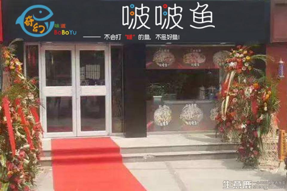 奇幻味道啵啵鱼加盟店实拍