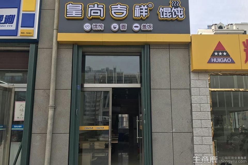 皇尚吉祥馄饨加盟店实拍