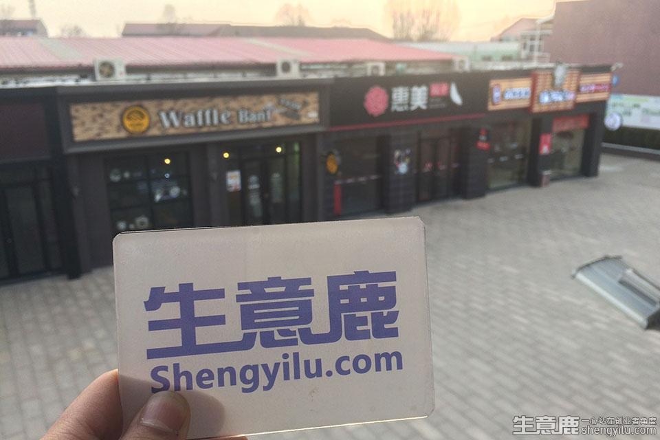 皇尚吉祥馄饨企业实拍