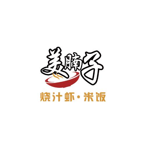 美腩子烧汁虾