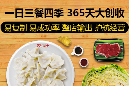 至珍水饺加盟项目主要面对哪些群体?