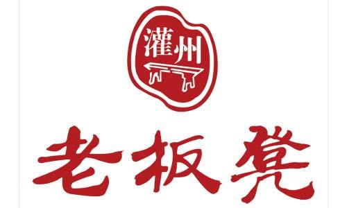 老板凳砂锅串串香