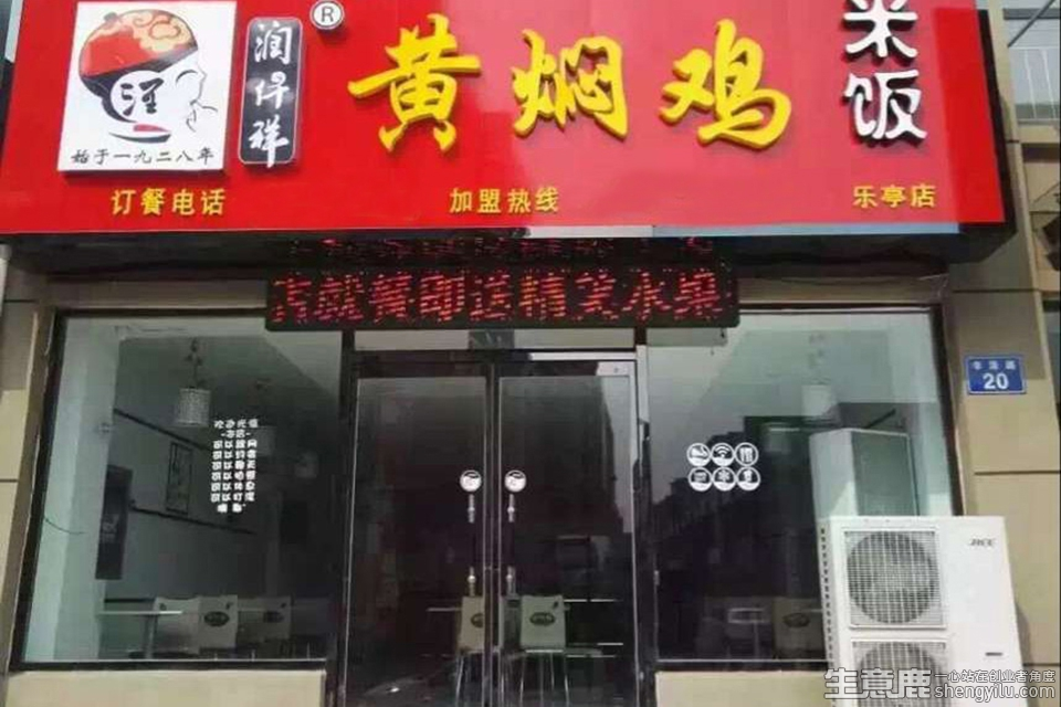 润仟祥黄焖鸡加盟店实拍