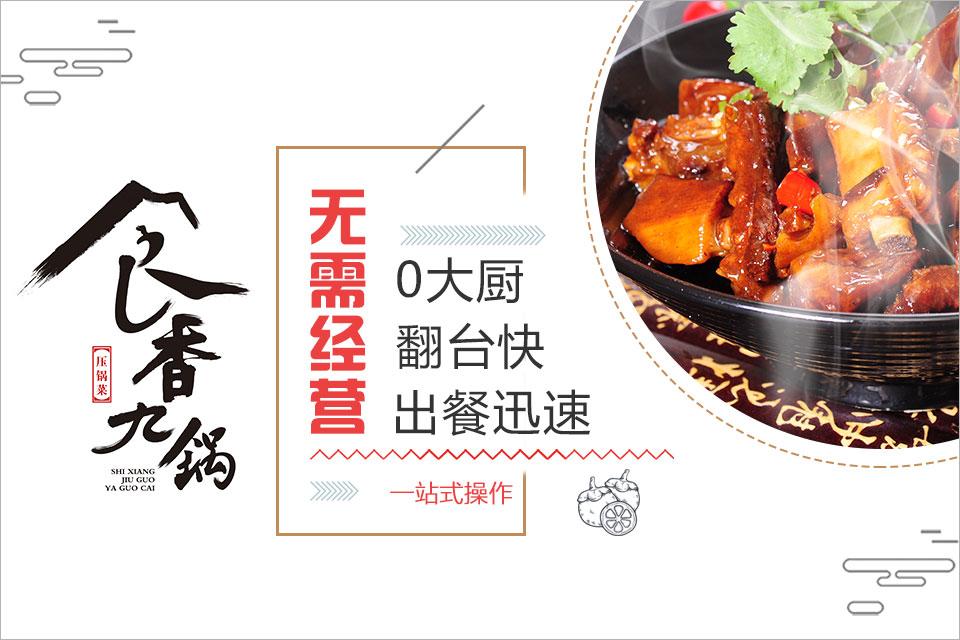 食香九锅压锅菜