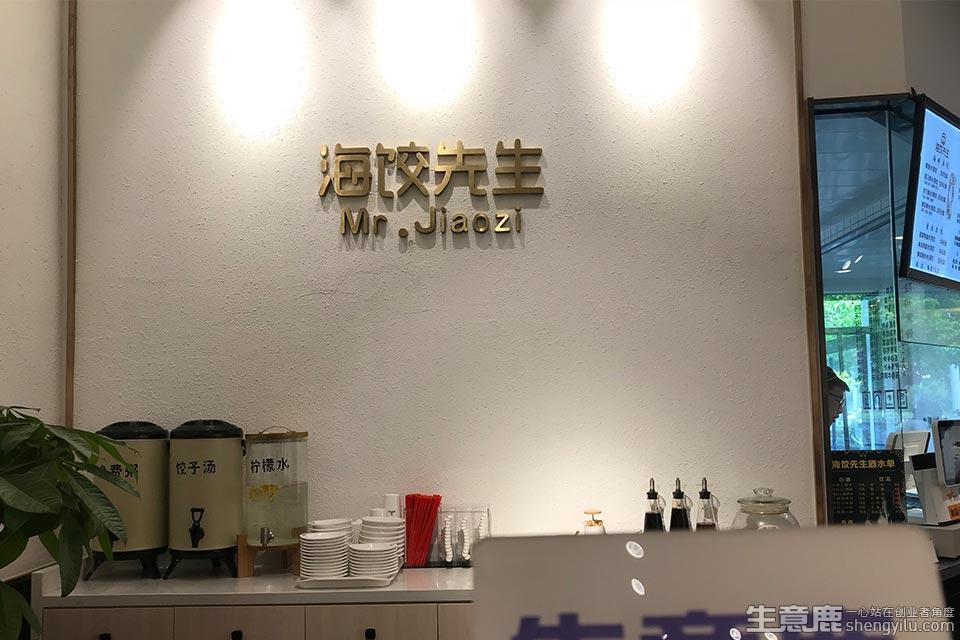 海饺先生加盟店实拍