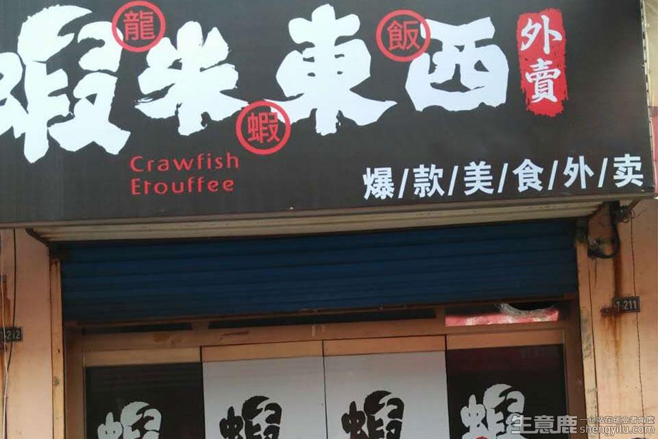 蝦米东西龙虾饭加盟店实拍