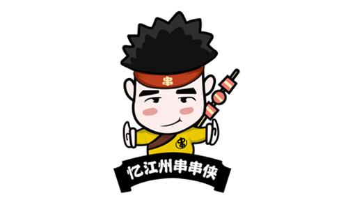 忆江州串串侠