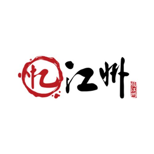忆江州重庆老火锅