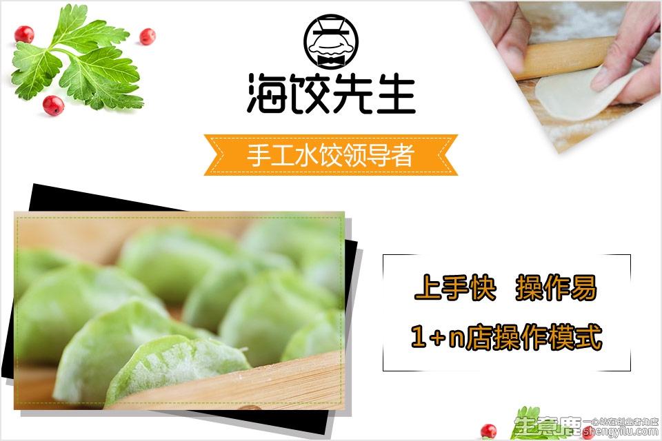 海饺先生项目实拍大图