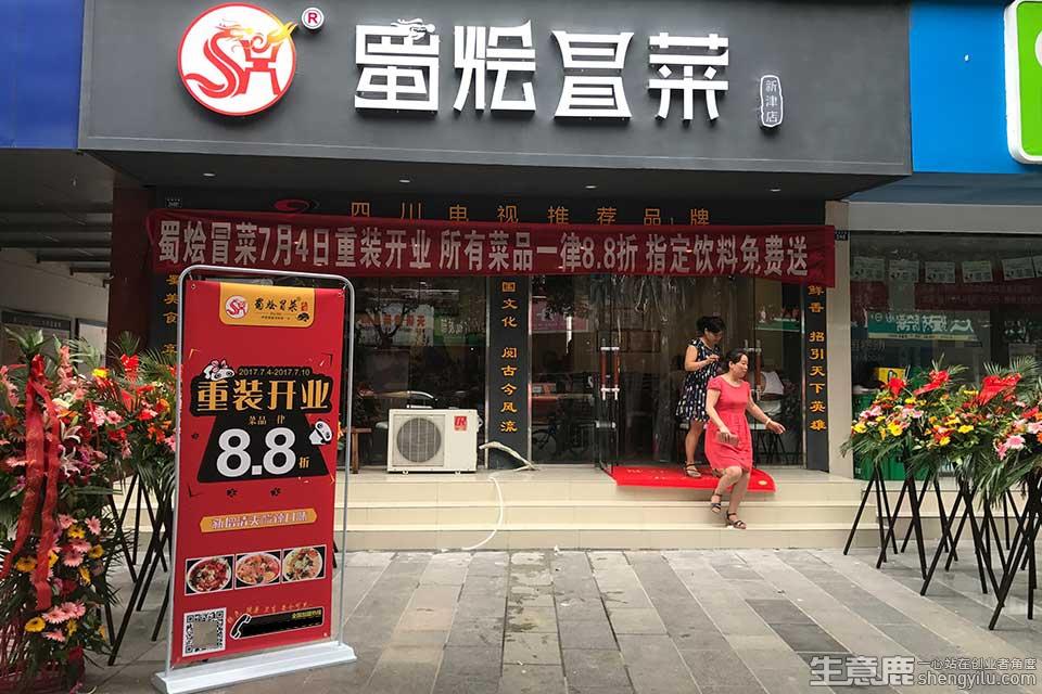 蜀烩冒菜加盟店实拍
