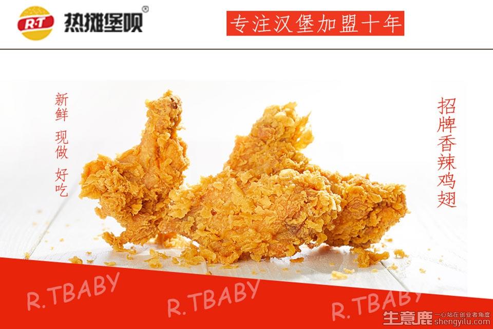 R.Tbaby热摊堡呗加盟店实拍