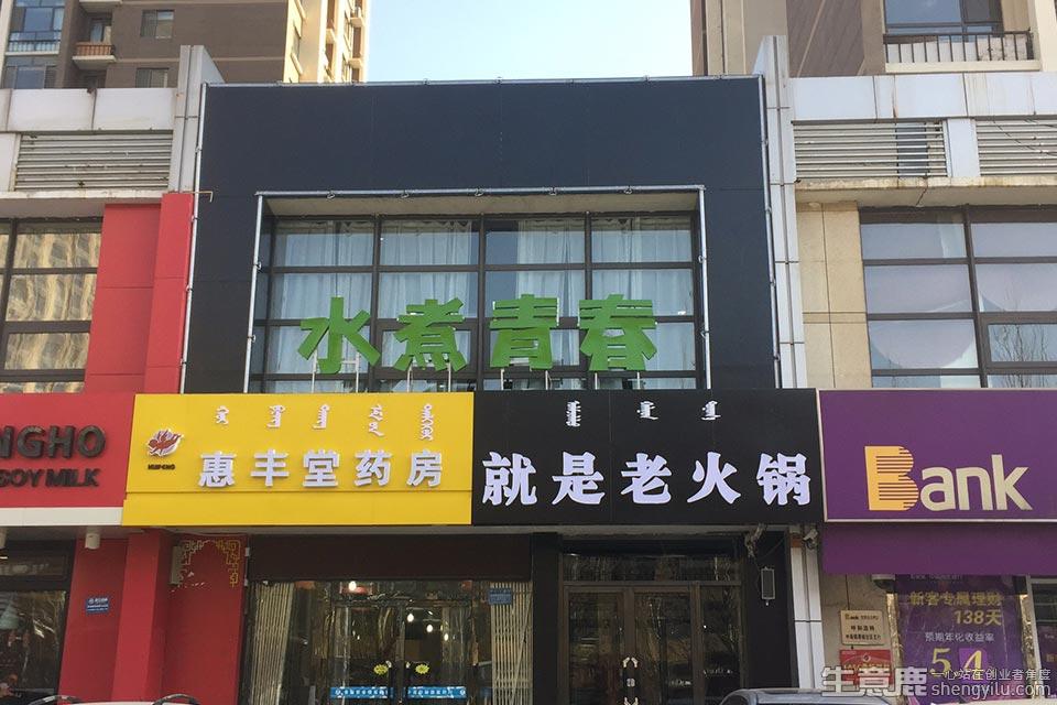 水煮青春老火锅加盟店实拍