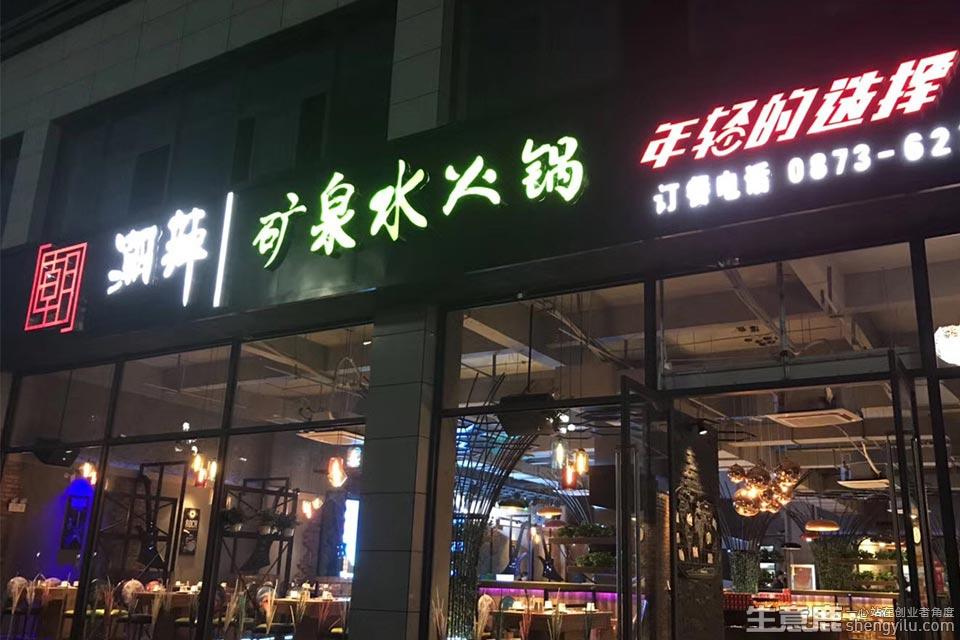 潮辣火锅加盟店实拍