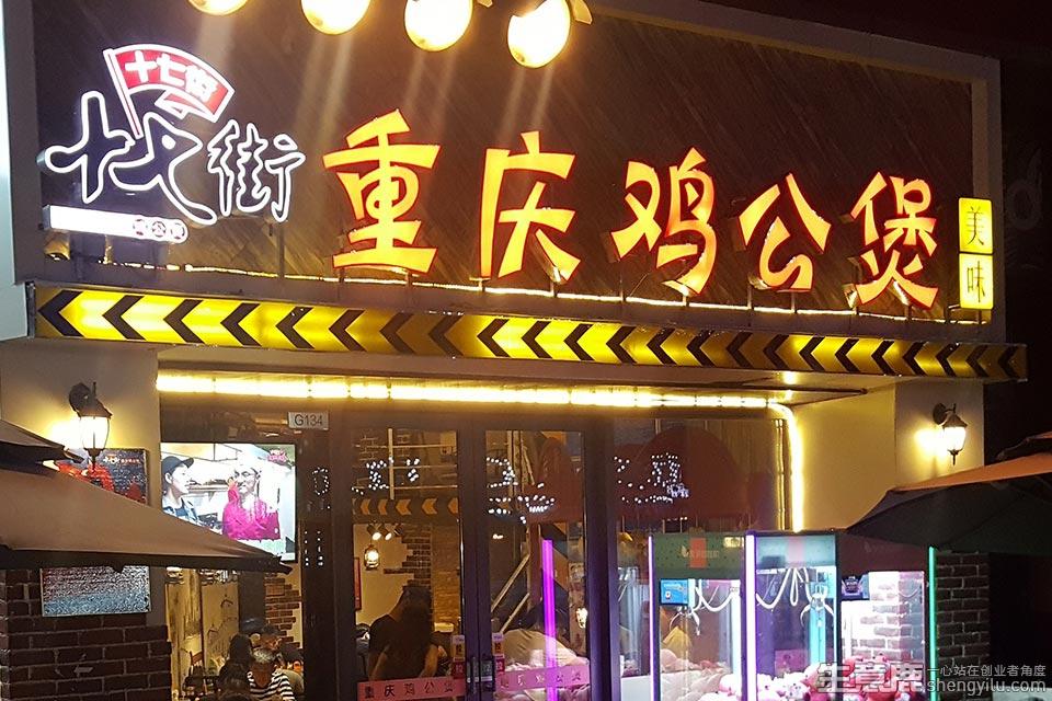 十七街重庆鸡公煲加盟店实拍