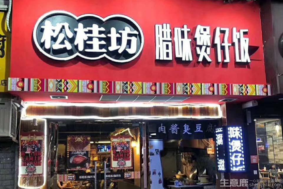 松桂坊腊味煲仔饭加盟店实拍