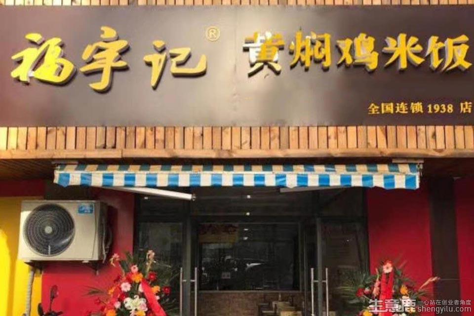 福宇记黄焖鸡加盟店实拍