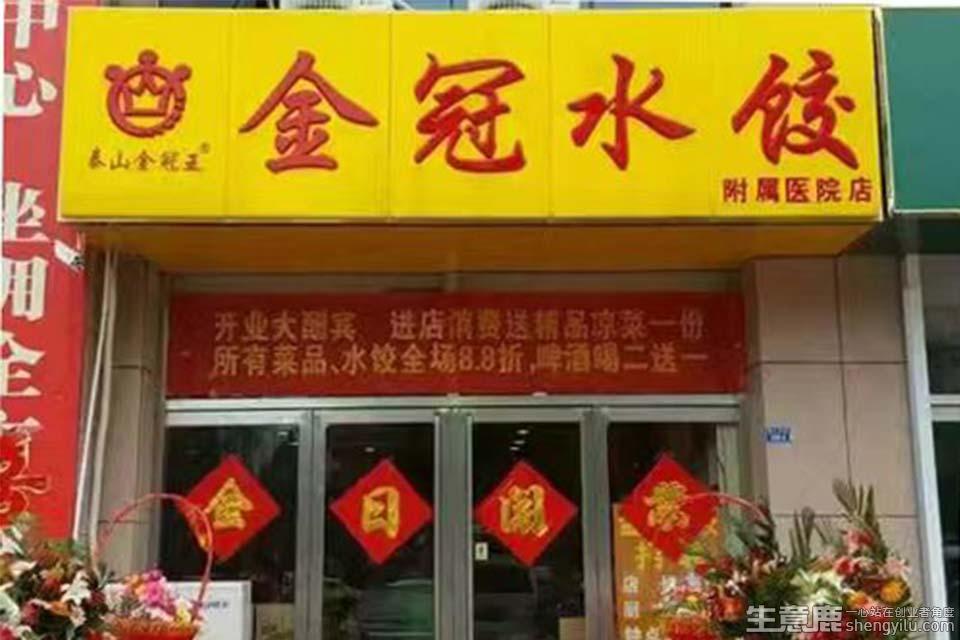 金冠水饺加盟店实拍