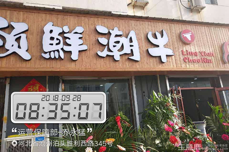 领鲜潮牛火锅加盟店实拍