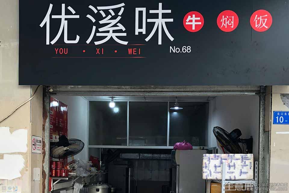 优溪味牛焖饭加盟店实拍