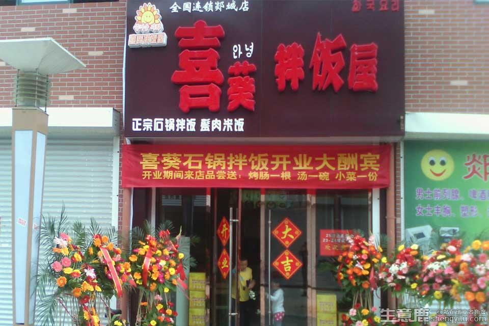 喜葵石锅拌饭加盟店实拍